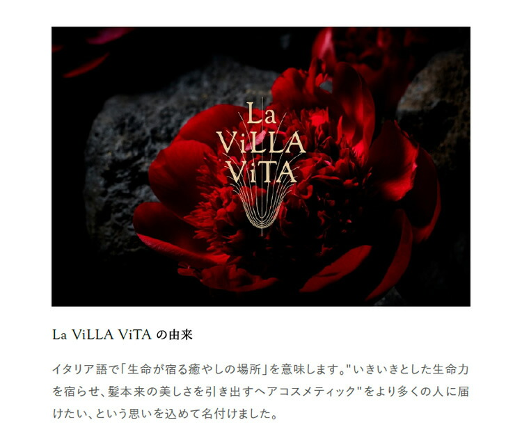 La ViLLA ViTAの由来