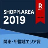 楽天ショップ・オブ・ジ・エリア2019 関東・甲信越エリア賞