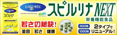 スピルリナ ネクスト 栄養機能食品