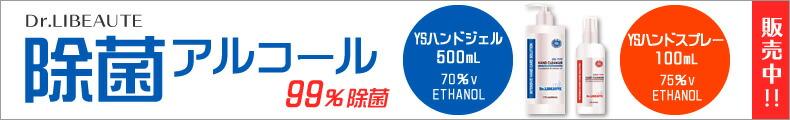 Dr.LIBEAUTE 除菌アルコール 99%除菌 YSハンドジェル500ml YSハンドスプレー100ml 販売中!!