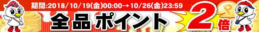 2018/10/19(金)0:00-10/26(金)23:59まで!期間限定!ポイント2倍!