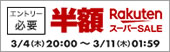 150時間限定! ポイント最大44倍!楽天スーパーSALE【開催期間】2021年3月4日(木) 20:00〜2021年3月11日(木) 01:59