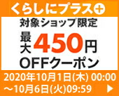 【くらしにプラス+】最大450円OFFクーポン