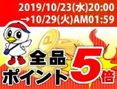 2019/10/23(水)20:00-10/29(火)AM01:59まで!期間限定!ポイント5倍!