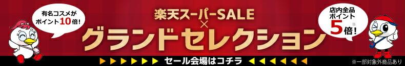 楽天スーパーSALE×グランドセレクション
