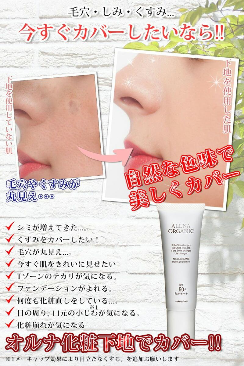オルナ オーガニック 化粧下地 「 顔 用 保湿 日焼け止め ノンケミカル 」「 SPF50 + PA ++++」「 毛穴 にきび*1 くずれ防止 」「 無添加*2 合成着色料 合成香料フリー 」