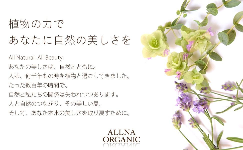 オルナ オーガニック ボディソープ 無添加 *1 保湿 ボディーソープ ないい香り 「合成香料・合成着色料フリー」