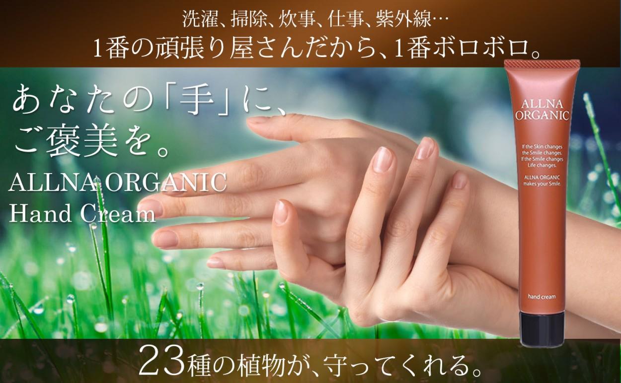 オルナ オーガニック ハンドクリーム 無添加 *1 合成着色料・合成香料フリーでオーガニックの香り シアバターで高保湿 「 コラーゲン 3種 + ヒアルロン酸 4種 + ビタミンC 4種*2 + セラミド *3 配合」「ギフト プレゼント にも」42g