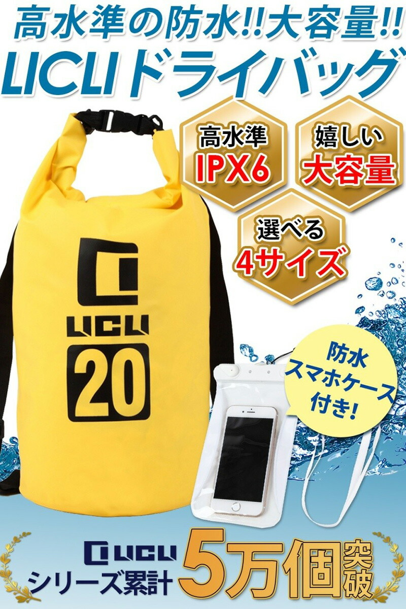 LICLI ドライバッグ 防水 リュック ショルダー バッグ 大容量 おしゃれ 防水バッグ 5L
