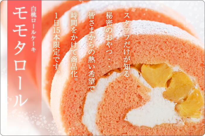 モモタロール/白桃ロールケーキ