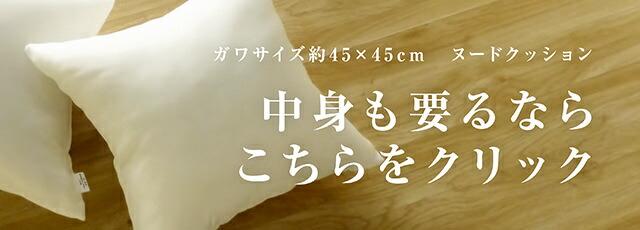 ヌードクッション ガワサイズ約45×45cm