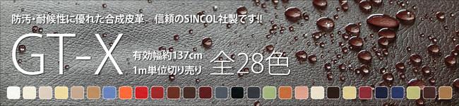 """防汚・耐候性に優れた合成皮革 """"GT-X"""" 生地切り売り"""
