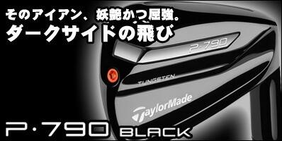 P790ブラック