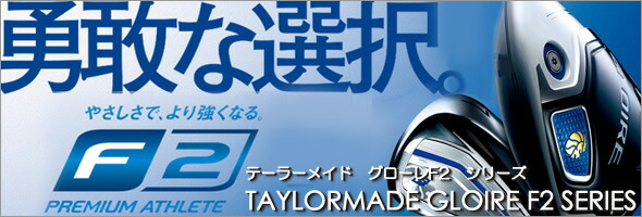 テーラーメイド・グローレF2シリーズ