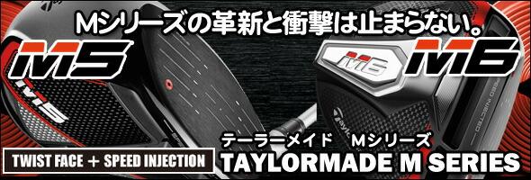 テーラーメイド M5・6シリーズ