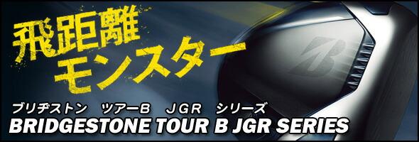 ブリヂストン・JGRシリーズ