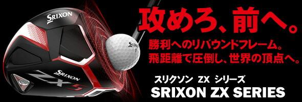 スリクソンZXシリーズ