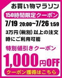 2000off coupon