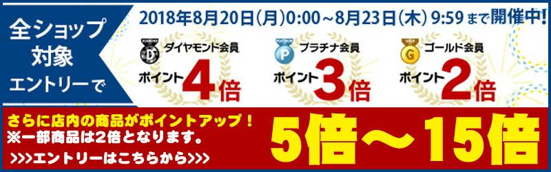8/20〜23ポイントアップ