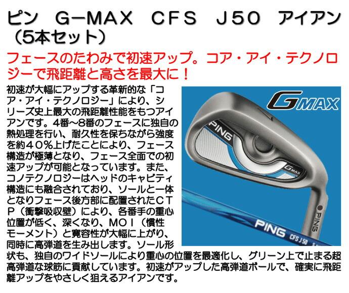 ピン PING G−MAX CFS J50 アイアン(5本セット)