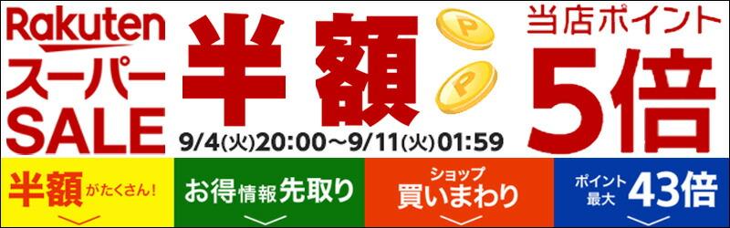3cd98f0e5c 楽天市場】【スーパーセール期間中ポイント5倍!】【コンビニ受取可 ...