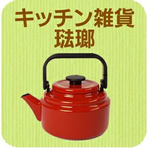 キッチン雑貨・琺瑯