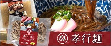 孝行麺 対馬産地鶏・椎茸スープ