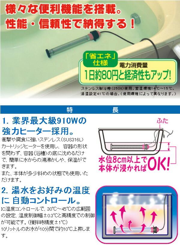 保温器/ お風呂 多用途加熱&お風呂保温ヒーター/ (ゆわかしたろう) 湯沸かし太郎 SCH-901/ 沸し太郎 沸かし太郎/ お風呂を電気で加熱、保温/