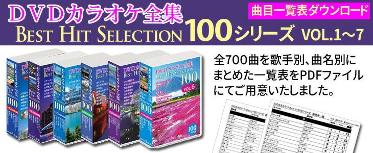 DVDカラオケ全集曲目一覧ダウンロード