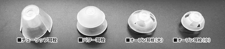 アクトス補聴器NR 耳栓4タイプ