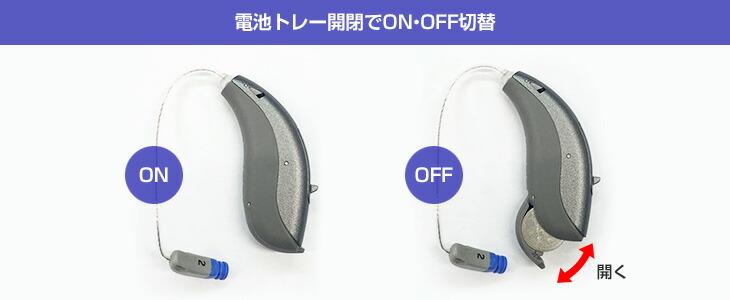 アクトス補聴器NR 電源ON/OFF