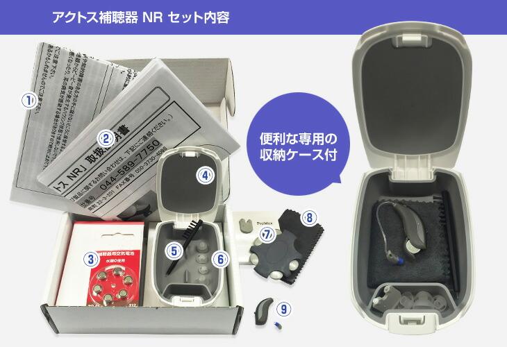 アクトス補聴器NR セット内容