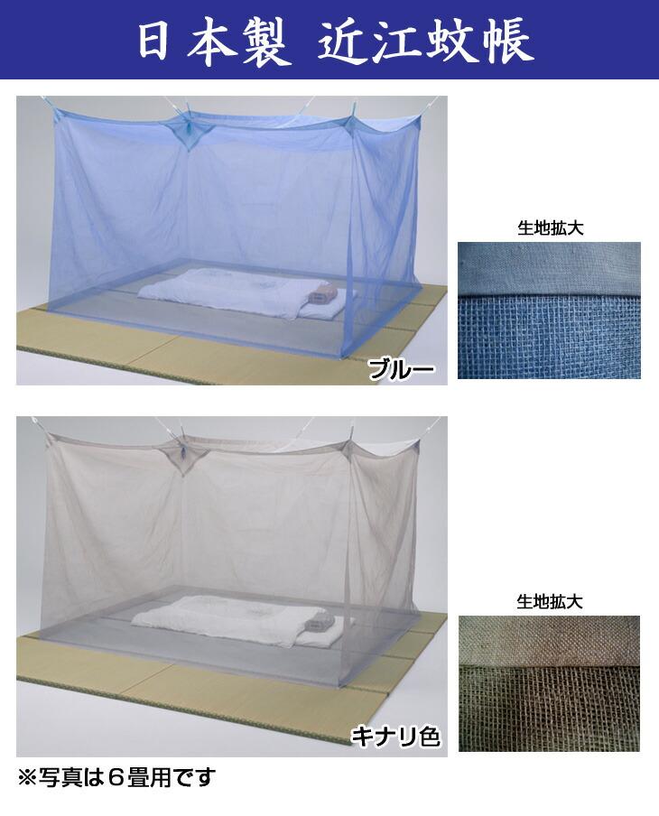 日本製近江蚊帳