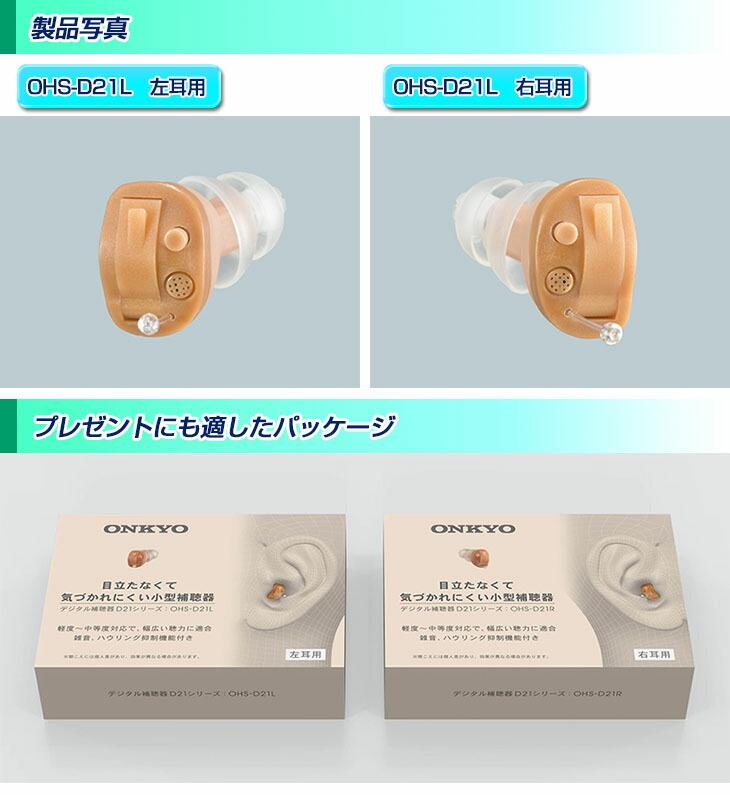 オンキョーデジタル補聴器