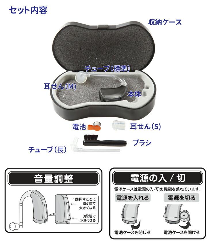 ファーストアキオ補聴器