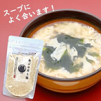 スープに!