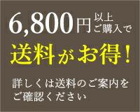 6800円以上送料無料