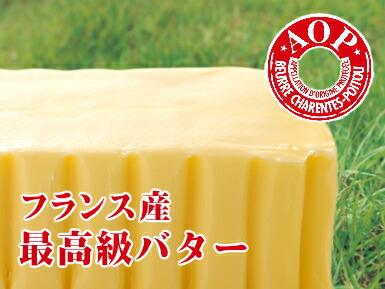 グラスフェット バター