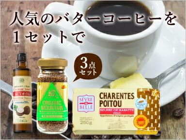 バターコーヒーセット