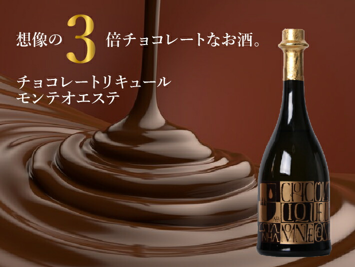 思いっきりチョコレートのお酒【小鼓】チョコレートリキュール モンテオエステ 720ml 想像の3倍チョコレート