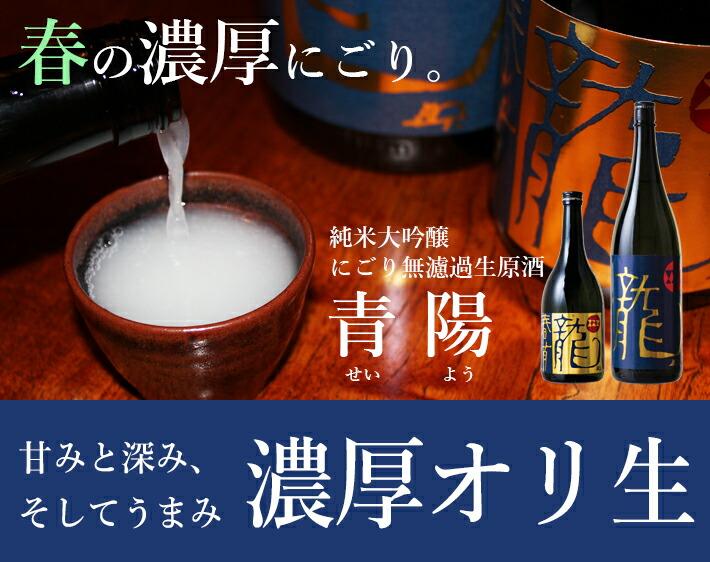 春限定の小鼓の濃厚なにごり酒【小鼓】青陽(せいよう)