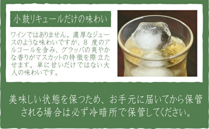 【小鼓】深山白ぶどう 日本酒 酒蔵 地酒 近畿 兵庫 丹波 西山酒造場