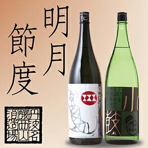 【小鼓】明月節度(めいげつせっと) 生酛造り 純米大吟醸 白虎 と 純米吟醸 の セット