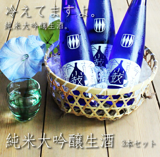 純米大吟醸生酒3本トップ