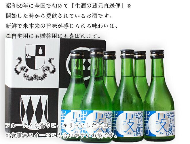 純米吟醸生酒6本トップ