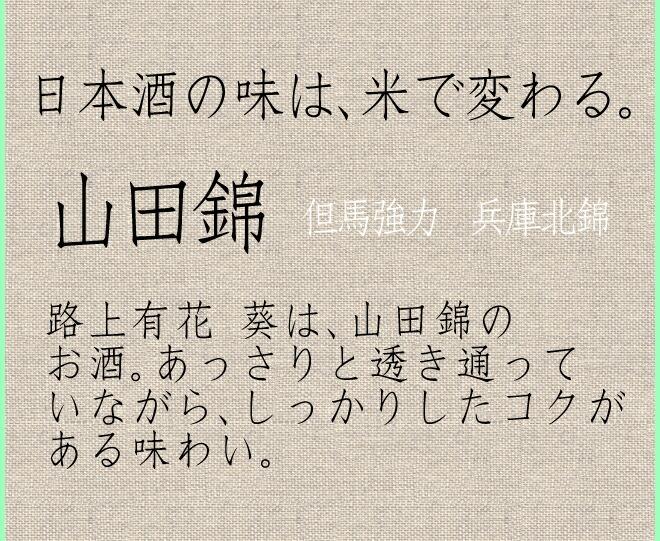 使用米は山田錦
