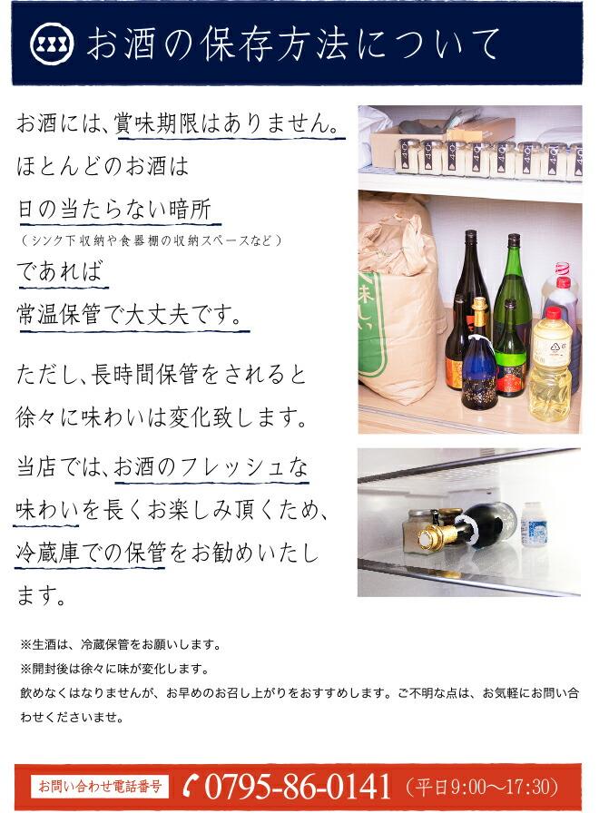 お酒の保存方法