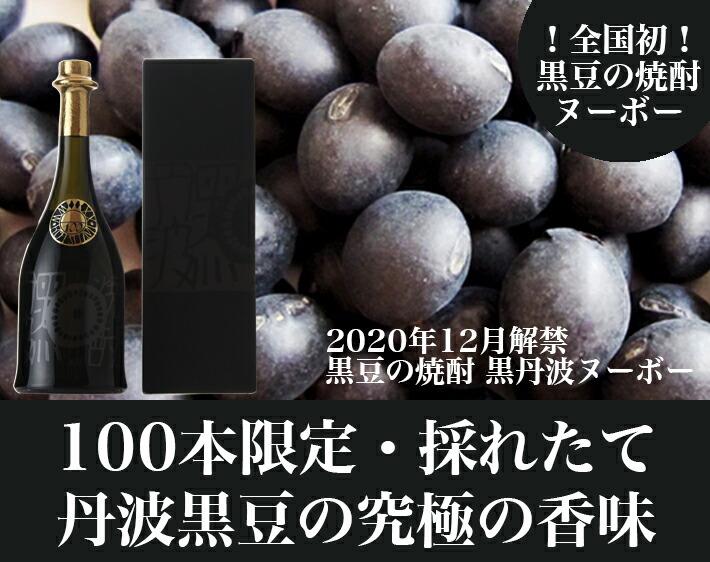 採れたての丹波黒豆で造る焼酎の「新酒」【小鼓】黒豆の焼酎 黒丹波ヌーボー720ml