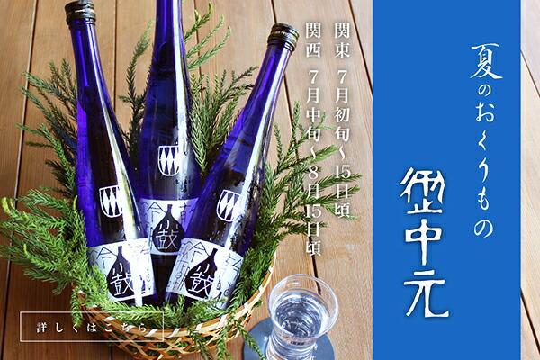 小鼓 御中元特集 初黒 純米大吟醸生酒
