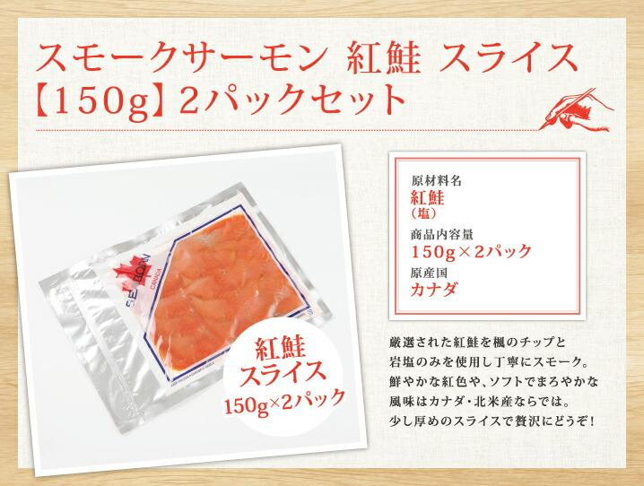 カナダ産スモークサーモン紅鮭スライス。厳選された紅鮭を楓のチップと岩塩のみを使用し丁寧にスモーク。鮮やかな紅色や、ソフトでまろやかな風味はカナダ・北米産ならでは。少し厚めのスライスで贅沢にどうぞ!